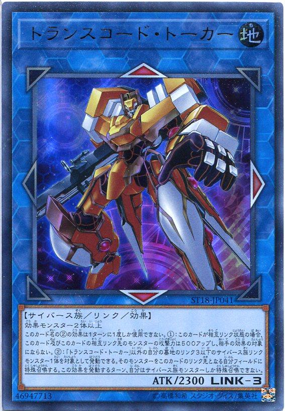 トランスコード・トーカー ウルトラレア ST18-JP041 地属性 LINK-3【遊戯王カード】