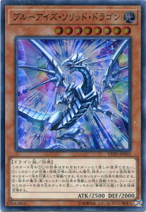 ブルーアイズ・ソリッド・ドラゴン スーパーレア DP20-JP002 光属性 レベル8 遊戯王カード 枠スレあり