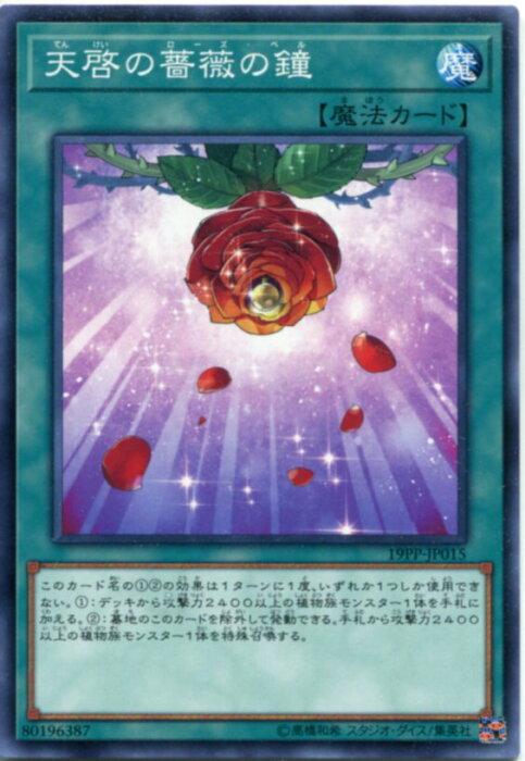 天啓の薔薇の鐘(ローズベル) 19PP-JP015 ウルトラレア 通常魔法【遊戯王カード】