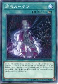 遊戯王 遮攻カーテン ノーマル RIRA-JP065 永続魔法