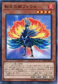 遊戯王 転生炎獣フォウル ノーマルパラレル SD35-JP005 炎属性 レベル4