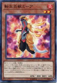 遊戯王 転生炎獣ミーア ノーマル SD35-JP007 炎属性 レベル2
