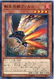 遊戯王 転生炎獣ファルコ ノーマル SD35-JP009 炎属性 レベル4