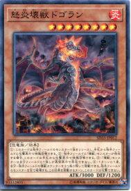 遊戯王 怒炎壊獣ドゴラン ノーマル SD35-JP012 炎属性 レベル8