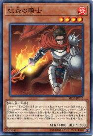 遊戯王 紅炎の騎士 ノーマル SD35-JP016 炎属性 レベル4