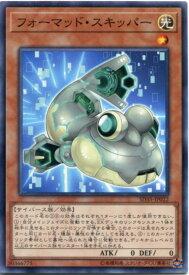 遊戯王 フォーマッド・スキッパー ノーマル SD35-JP022 光属性 レベル1
