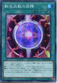遊戯王 転生炎獣の炎陣(サラマングレイト・サークル) スーパーレア SD35-JP023 速攻魔法