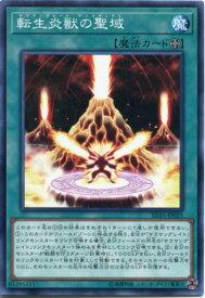 遊戯王 転生炎獣の聖域(サラマングレイト・サンクチュアリ) ノーマル SD35-JP025 フィールド魔法