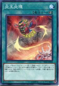 遊戯王 炎王炎環 ノーマル SD35-JP028 速攻魔法