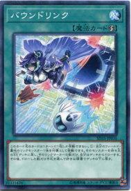遊戯王 バウンドリンク ノーマル SD35-JP030 速攻魔法