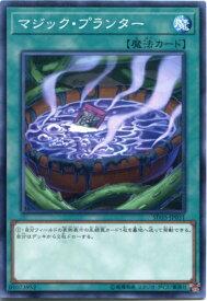 遊戯王 マジック・プランター ノーマル SD35-JP031 通常魔法