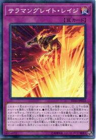 遊戯王 サラマングレイト・レイジ ノーマルパラレル SD35-JP032 通常罠
