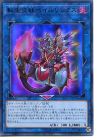 遊戯王 転生炎獣ベイルリンクス ウルトラレア SD35-JPP02 炎属性 LINK-1