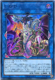 遊戯王 L・G・D(リンク・ゴッド・ドラゴン)LVP3-JP001 ウルトラレア 闇属性 LINK-5
