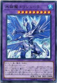 遊戯王 氷獄龍 トリシューラ(レア) LVP3-JP002 水属性 レベル9