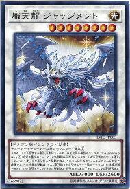 遊戯王 熾天龍 ジャッジメント(レア) LVP3-JP003 光属性 レベル8