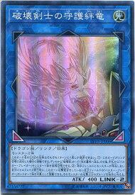 遊戯王 破壊剣士の守護絆竜(スーパーレア) LVP3-JP006 光属性 LINK-2