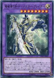 遊戯王 竜破壊の剣士-バスター・ブレイダー(レア) LVP3-JP007 光属性 レベル8