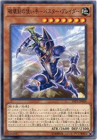 遊戯王 破壊剣の使い手-バスター・ブレイダー(ノーマル)LVP3-JP009 地属性 レベル7