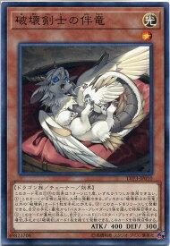 遊戯王 破壊剣士の伴竜(ノーマル) LVP3-JP010 光属性 レベル1