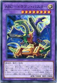 遊戯王 ABC-ドラゴン・バスター(ノーマル) LVP3-JP012 光属性 レベル8