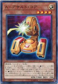 遊戯王 A-アサルト・コア(ノーマル) LVP3-JP013 光属性 レベル4