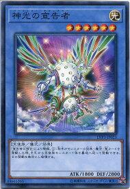 遊戯王 神光の宣告者(パーフェクト・デクレアラー)(ノーマル) LVP3-JP023 光属性 レベル6