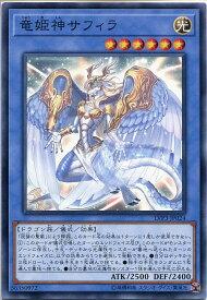 遊戯王 竜姫神サフィラ(ノーマル) LVP3-JP024 光属性 レベル6