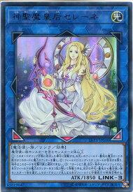 遊戯王 神聖魔皇后セレーネ(ウルトラレア)LVP3-JP036 光属性 LINK-3
