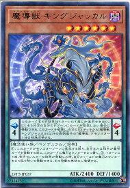 遊戯王 魔導獣 キングジャッカル(レア)LVP3-JP037 闇属性 レベル6
