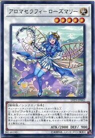遊戯王 アロマセラフィ-ローズマリー(レア) LVP3-JP042 光属性 レベル5