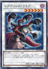 遊戯王 レプティレス・ラミア(ノーマル) LVP3-JP047 闇属性 レベル6