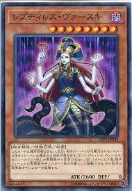 遊戯王 レプティレス・ヴァースキ(ノーマル) LVP3-JP049 闇属性 レベル8