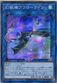 遊戯王 幻獣機アウローラドン(スーパーレア) LVP3-JP051 風属性 LINK-3