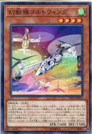遊戯王 幻獣機コルトウィング(ノーマル) LVP3-JP053 風属性 レベル4