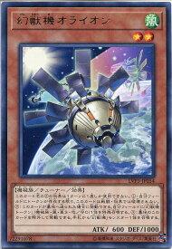 遊戯王 幻獣機オライオン(レア) LVP3-JP054 風属性 レベル2