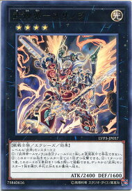 遊戯王 武神帝-スサノヲ(レア) LVP3-JP057 光属性 ランク4