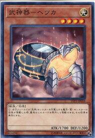 遊戯王 武神器-ヘツカ(ノーマル) LVP3-JP059 光属性 レベル4
