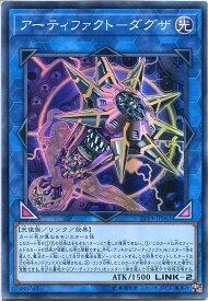 遊戯王 アーティファクト-ダグザ(スーパーレア) LVP3-JP061 光属性 LINK-2