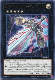 遊戯王 アーティファクト-デュランダル(レア) LVP3-JP062 光属性 ランク5