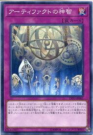 遊戯王 アーティファクトの神智(ノーマル) LVP3-JP065 通常罠