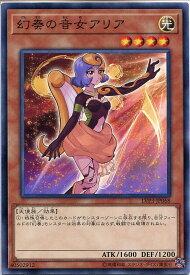 遊戯王 幻奏の音女アリア(ノーマル) LVP3-JP068 光属性 レベル4