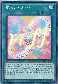 遊戯王 オスティナート(ノーマル) LVP3-JP070 通常魔法