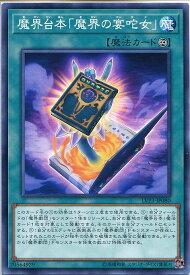 遊戯王 魔界台本「魔界の宴タ女」(ノーマル) LVP3-JP080 永続魔法