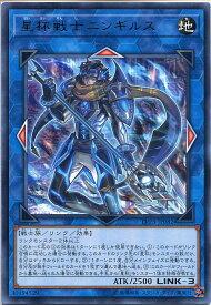 遊戯王 星杯戦士ニンギルス(レア) LVP3-JP082 地属性 LINK-3