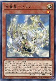 遊戯王 光竜星-リフン(レア) LVP3-JP099 光属性 レベル1