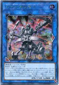 遊戯王 古代の機械弩士 シークレットレア LVP3-JP016 地属性 LINK-2