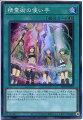 遊戯王精霊術の使い手(スーパーレア)SD39-JPP05速攻魔法