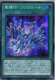 遊戯王 竜輝巧-ファフニール[ドライトロン](スーパーレア)DBGI-JP031 フィールド魔法