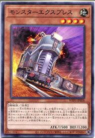 遊戯王 モンスターエクスプレス(レア) WPP1-JP058 地属性 レベル4
